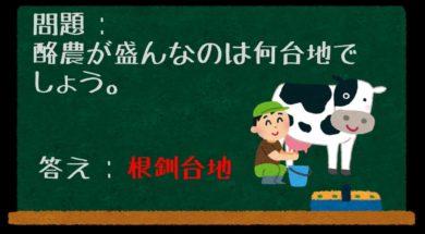 【中学受験・社会・地理】聞き流し問題【北海道地方】