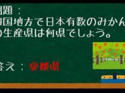 【中学受験・社会・地理】聞き流し問題【中国・四国地方】