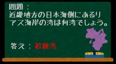 【中学受験・社会・地理】聞き流し問題【近畿地方】