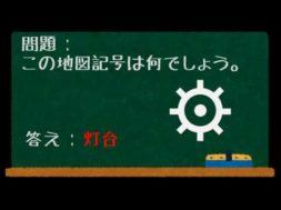 【中学受験・社会・地理】聞き流し問題【地図記号①】