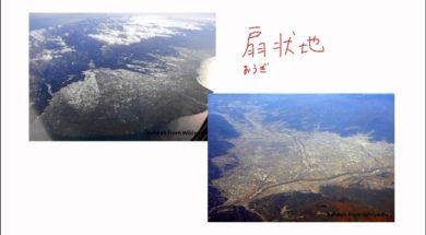 【中学受験対策】平野、扇状地、三角州【社会・地理】