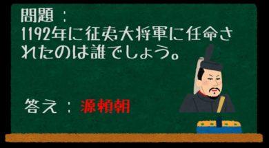 【中学受験・社会】聞き流し問題【鎌倉時代】