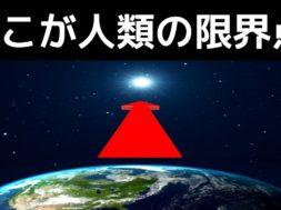 【謎】人類が行ける宇宙の限界はどこでしょう?