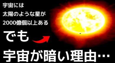 【謎】宇宙はなぜ「真っ暗」なんですか?