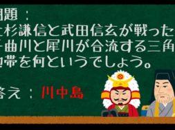 【中学受験・社会】聞き流し問題【戦国時代】