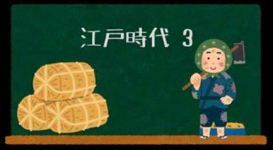 【中学受験・社会】聞き流し問題【江戸時代③】