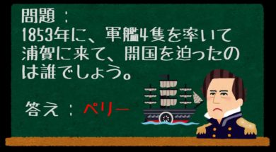 【中学受験・社会】聞き流し問題【江戸時代④】