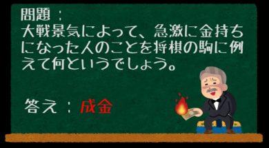 【中学受験・社会】聞き流し問題【大正時代】