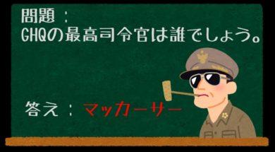 【中学受験・社会】聞き流し問題【昭和時代②】