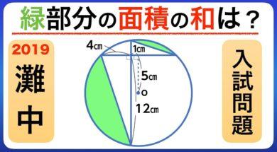 【中学受験・算数】円の中の面積を求める【2019年灘中入試問題】