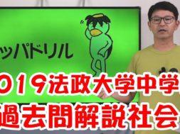 【中学受験・社会】2019法政大学中学校過去問題解説①