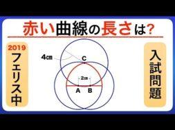 【中学受験・算数】2019年フェリス女学院中~赤い曲線の長さは?~【入試問題】