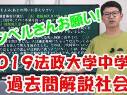 【中学受験・社会】2019法政大学中学校過去問題解説②