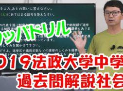 【中学受験・社会】2019法政大学中学校過去問題解説③