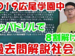 【中学受験・社会】2019広尾学園中・過去問題解説①