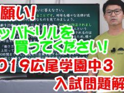 【中学受験・社会】2019広尾学園中・過去問題解説②