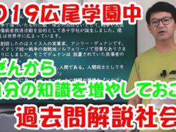 【中学受験・社会】2019広尾学園中・過去問題解説③