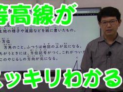 【中学入試対策】地図のみかた【小学3・4年向け】