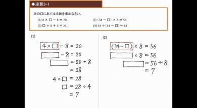 【中学受験・小4算数】逆算問題の解き方