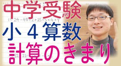 【中学受験・小4算数】計算のきまり【四則混合計算】