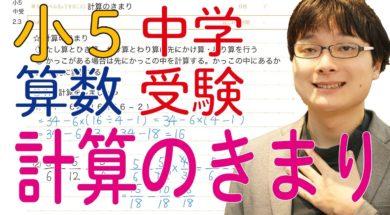 【中学受験・小5算数】計算のきまり【四則混合計算】