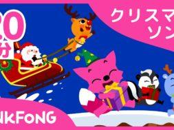 英語クリスマスソング7曲~英語の歌詞付き~【英語童謡】