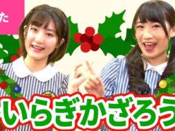 【♪うた】ひいらぎかざろう/Deck the Halls【♪クリスマスソング】Christmas Song /Japanese Children's Song