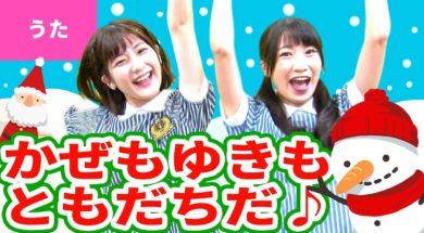 【♪うた】風も雪もともだちだ/Frosty the Snowman【♪クリスマスソング】Christmas Song /Japanese Children's Song