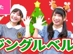 【♪うた】ジングルベル/Jingle Bells【♪クリスマスソング】Christmas Song /Japanese Children's Song
