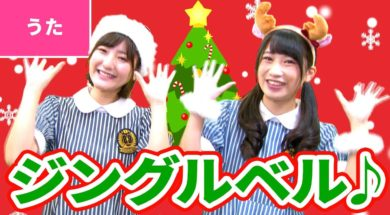 【♪うた】ジングルベル/Jingle Bells【♪クリスマスソング】Christmas Song /Japanese Children's Song