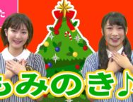 【♪うた】もみの木/O Christmas Tree【♪クリスマスソング】Christmas Song /Japanese Children's Song
