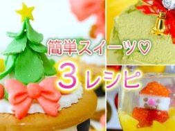 クリスマス当日でもOK★簡単レシピ★3種類