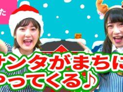 【♪うた】サンタが街にやってくる/Santa Claus Is Coming to Town【♪クリスマスソング】Christmas Song /Japanese Children's Song