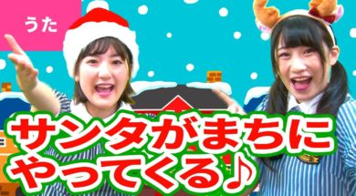 【♪うた】サンタが街にやってくる/Santa Claus Is Coming to Town【♪クリスマスソング】Christmas Song /Japanese Children's Song