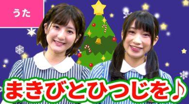 【♪うた】まきびとひつじを/The First Noel【♪クリスマスソング】Christmas Song /Japanese Children's Song