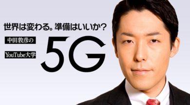 【オリラジ中田敦彦YouTube大学】5Gで世界が変わる!次の時代を先取り〜前編〜