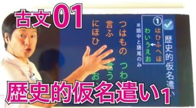 中学 国語(古文01/歴史的仮名遣い1)