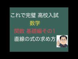 数学関数基本編#01【これで完璧高校入試】