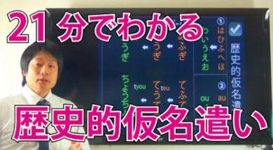 中学 国語(古文02/歴史的仮名遣い2)