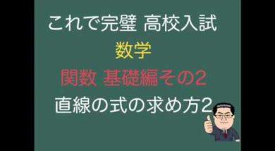 数学関数基本編#02【これで完璧高校入試】