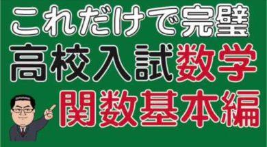 数学関数基本編#03【これで完璧高校入試】