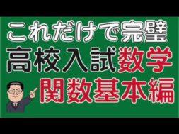 数学関数基本編#04【これで完璧高校入試】