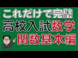 数学関数基本編#05【これで完璧高校入試】