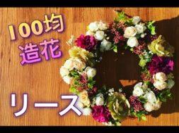 100円ショップの造花で大人っぽいリース☆簡単インテリアフラワー