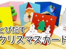 【とびだす】クリスマスカードをつくろう【ポップアップ】