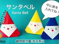 【クリスマスの折り紙】サンタベル