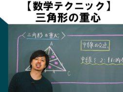 高校入試 高校受験 数学テクニック【三角形の重心】裏ワザ