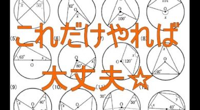 円周角の定理と中心角【中学3年数学】