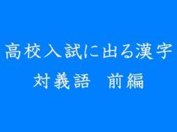 高校入試に出る漢字 対義語 前編