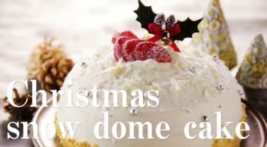 簡単にできる♪ クリスマスケーキ「スノードーム」